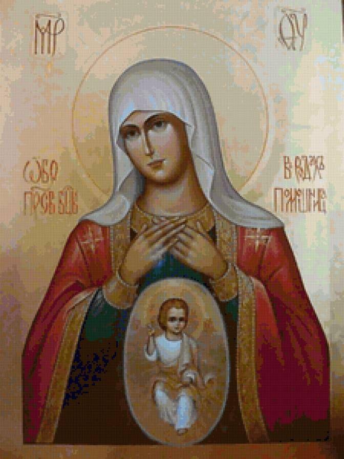Какая святая для беременных