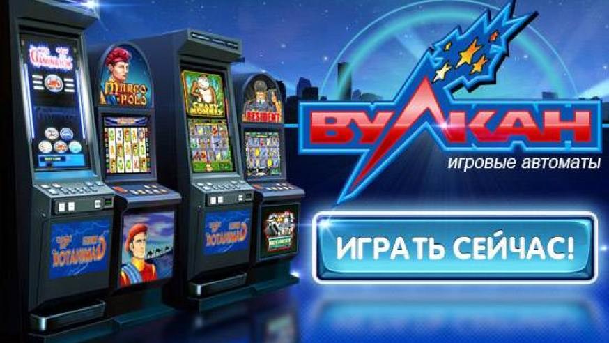 автоматы вулкан казино играющим